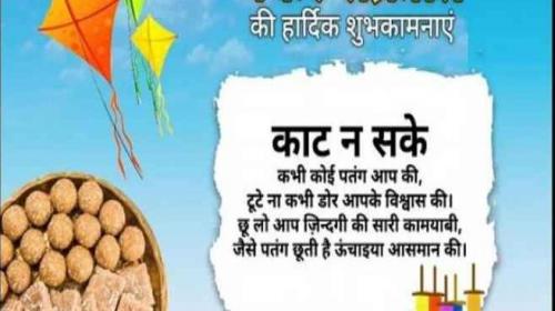 Makar Sankranti Hindi Wishe