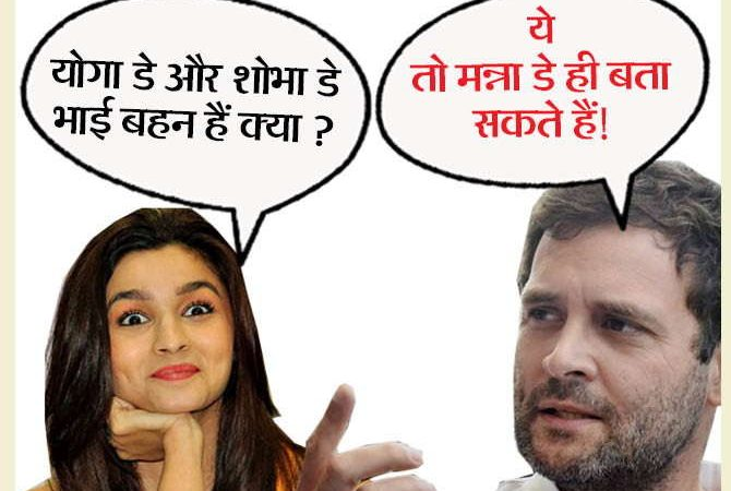 Rahul Gandhi VS Alia Bhatt Jokes