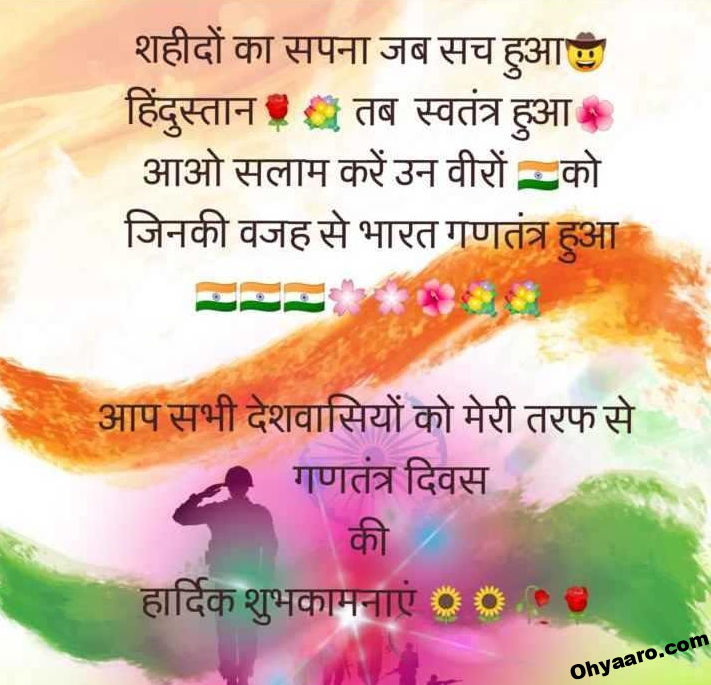 26 January Wishes