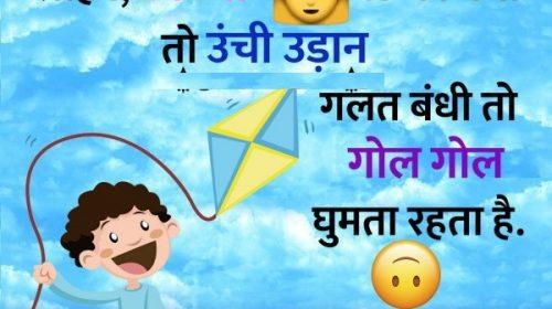 Makar Sankranti Jokes In Hindi - Download Makar Sankranti - Makar Sankranti Hindi Jokes - Makar Sankranti Funny Jokes