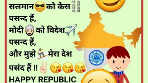 Republic Day Hindi Jokes
