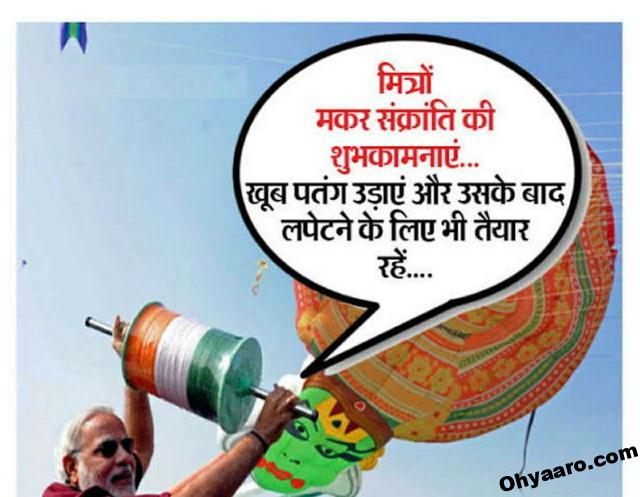 Makar Sankranti Funny Jokes