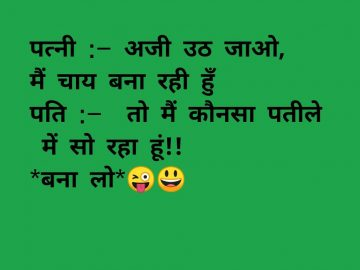 Hindi Latest Joke