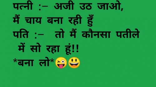 Hindi Latest Joke