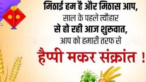 Happy Makar Sankranti Wish