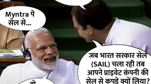 Rahul Gandhi Jokes In Hindi