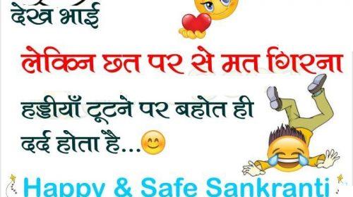 Makar Sankranti WhatsApp Jokes