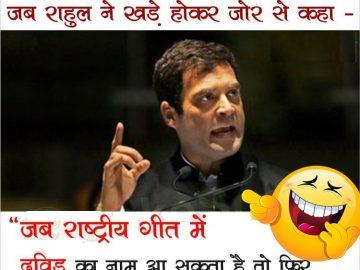 Rahul Gandhi Funny Joke