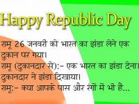 Funny Republic Day Jokes