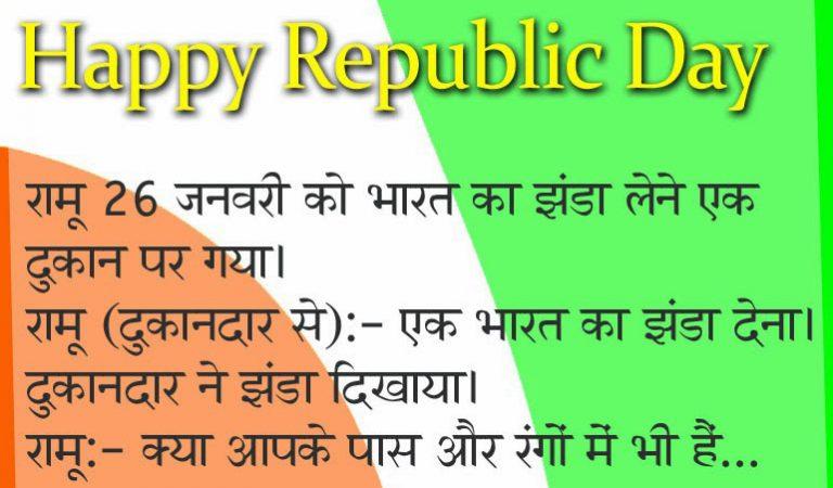 Funny Republic Day Jokes