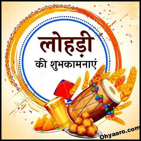 Happy Lohri Wallpape