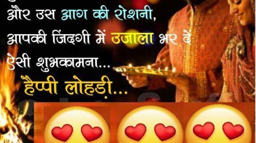 Lohri Wish