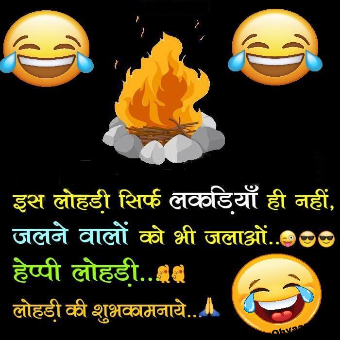 Lohri Funny Images