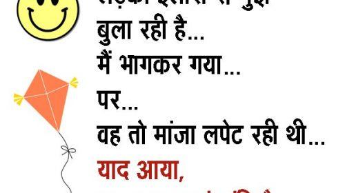 Download Makar Sankranti Jokes
