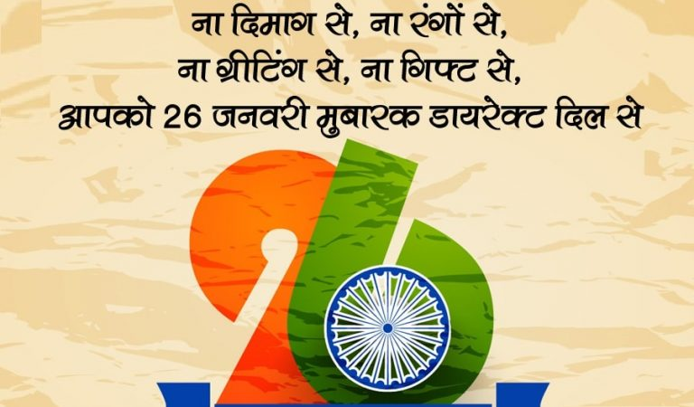 26 Jauray Wishes – Download Republic Day Wishes