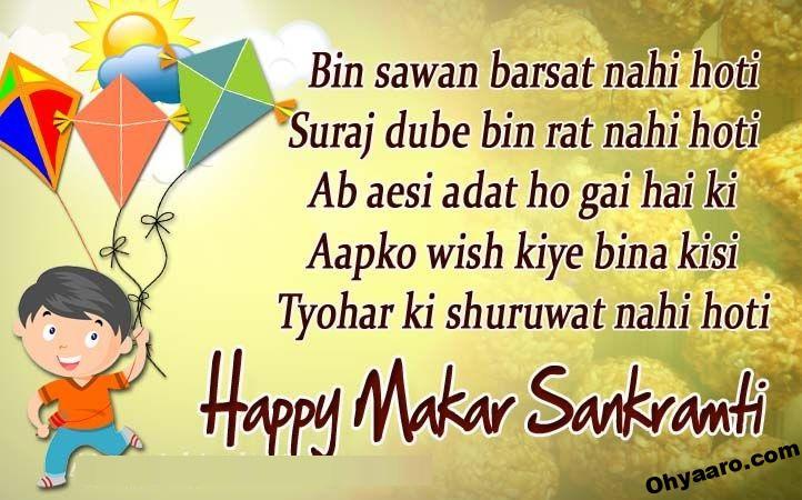 Makar Sankranti WhatsApp Status