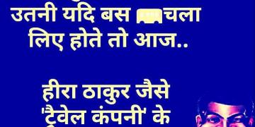 Facebook Funny Hindi Jokes