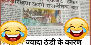 2021 Funny Jokes in Hindi
