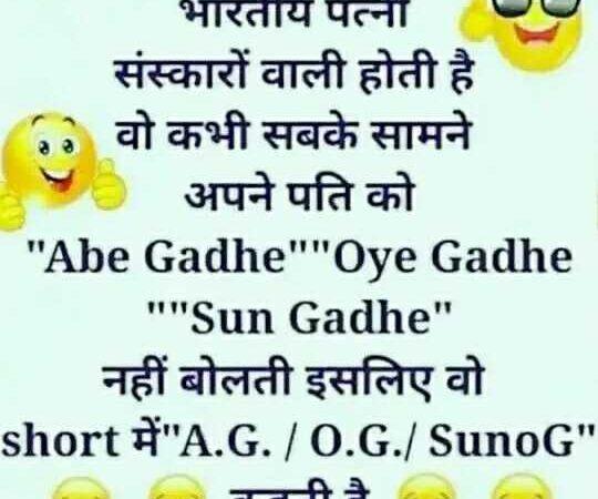 Winter Funny Hindi Jokes