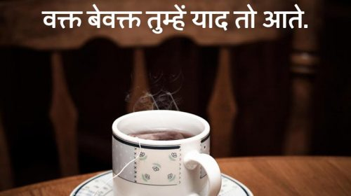 Chai Lover Quotes