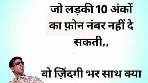 Girls Funny WhatsApp Status