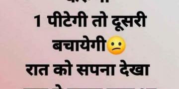 Download Funny Jokes in Hindi
