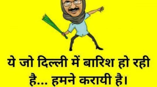 kejriwal funny images