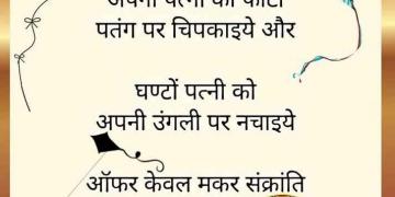 Makar Sankranti Jokes Imgaes