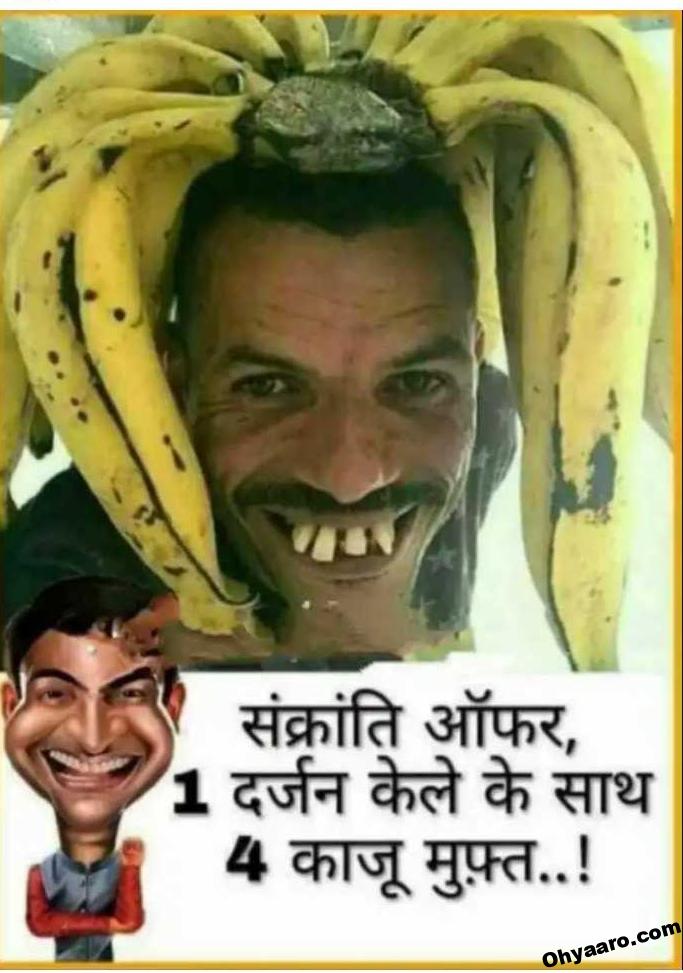 Makar Sankranti Jokes Picture