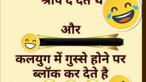 Funny Latest Jokes in Hindi