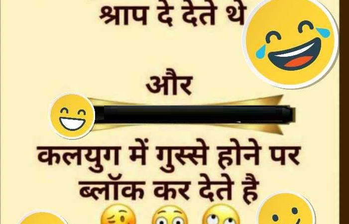 Latest Hindi Jokes – Funny Jokes in Hindi