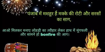 Lohri Funny Jokes