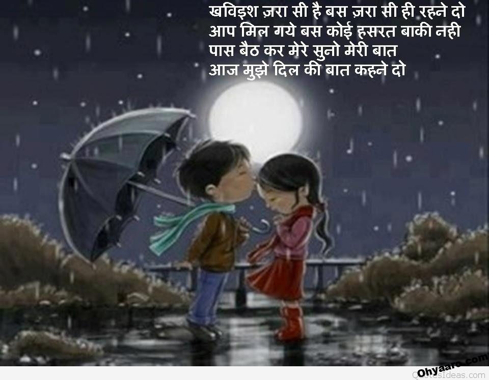 Winter Love Quotes in Hindi