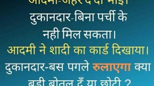 WhatsApp Hindi Jokes