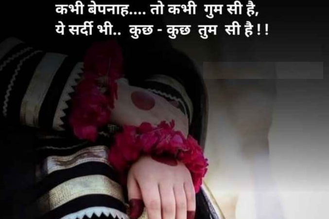 Winter Love Quotes in Hindi Download