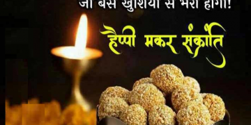 Download Makar Sankranti Wishes