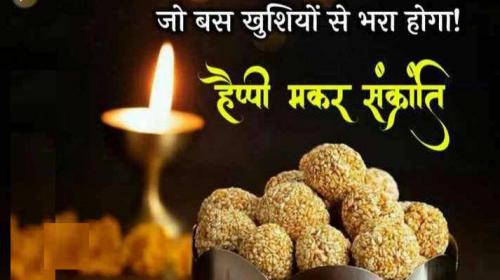 Download Makar Sankranti Wishes