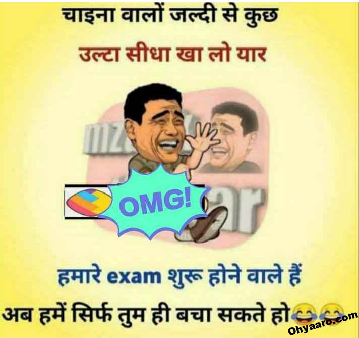 funny jokes on board exams