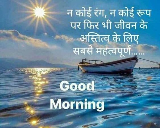 Good Morning Images With Wishes