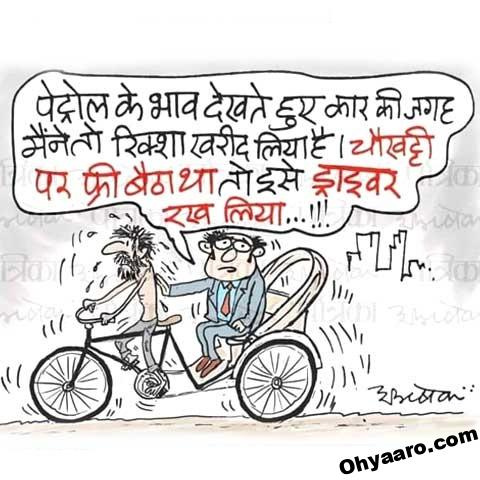Funny Cartoon Jokes on Petrol Price