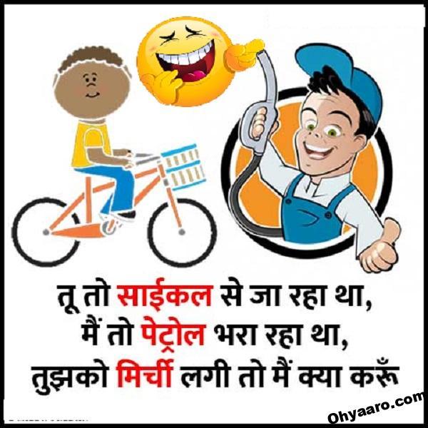 Funny-Petrol-Price Hike Shayari Song in Hindi