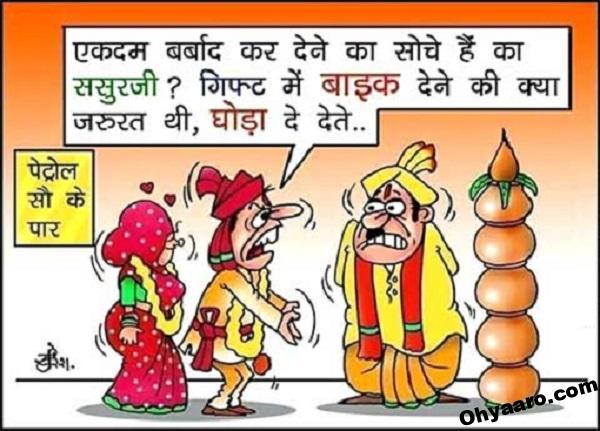 Petrol Price Cartoon Funny Images