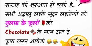 Rose Day Hindi Funny Jokes