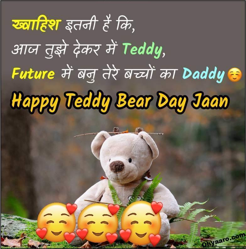 Teddy Day Hindi Shayari