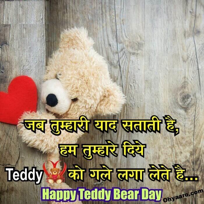 eddy Day Status in Hindi