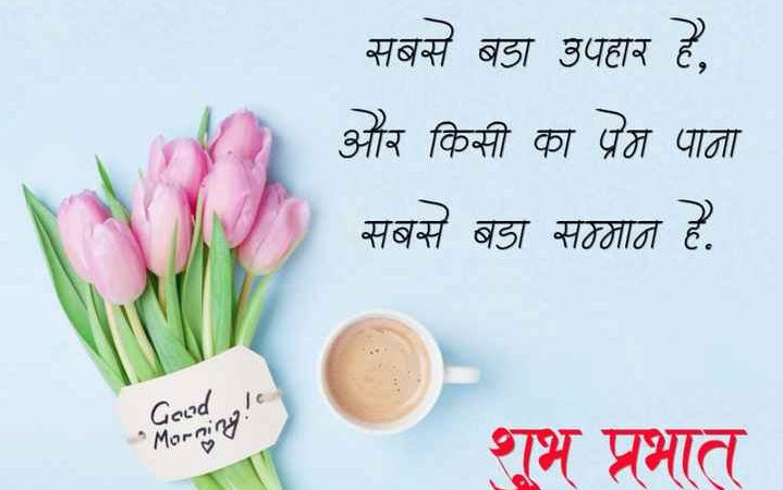 Good Morning Wishes In Hindi – Good Morning Quotes