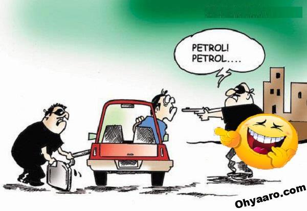 Petrol Price Funny Cartoon Jokes