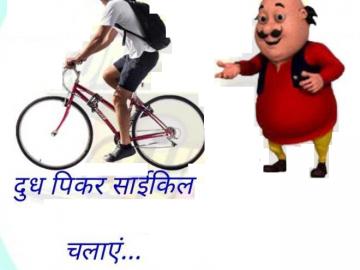 Funny Petrol Joke in Hindi