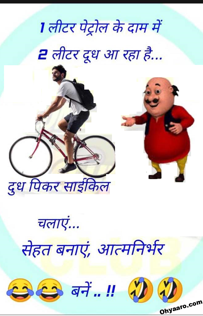 Funny Petrol Joke in Hindi