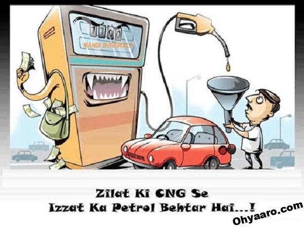 funny picture of petrol
